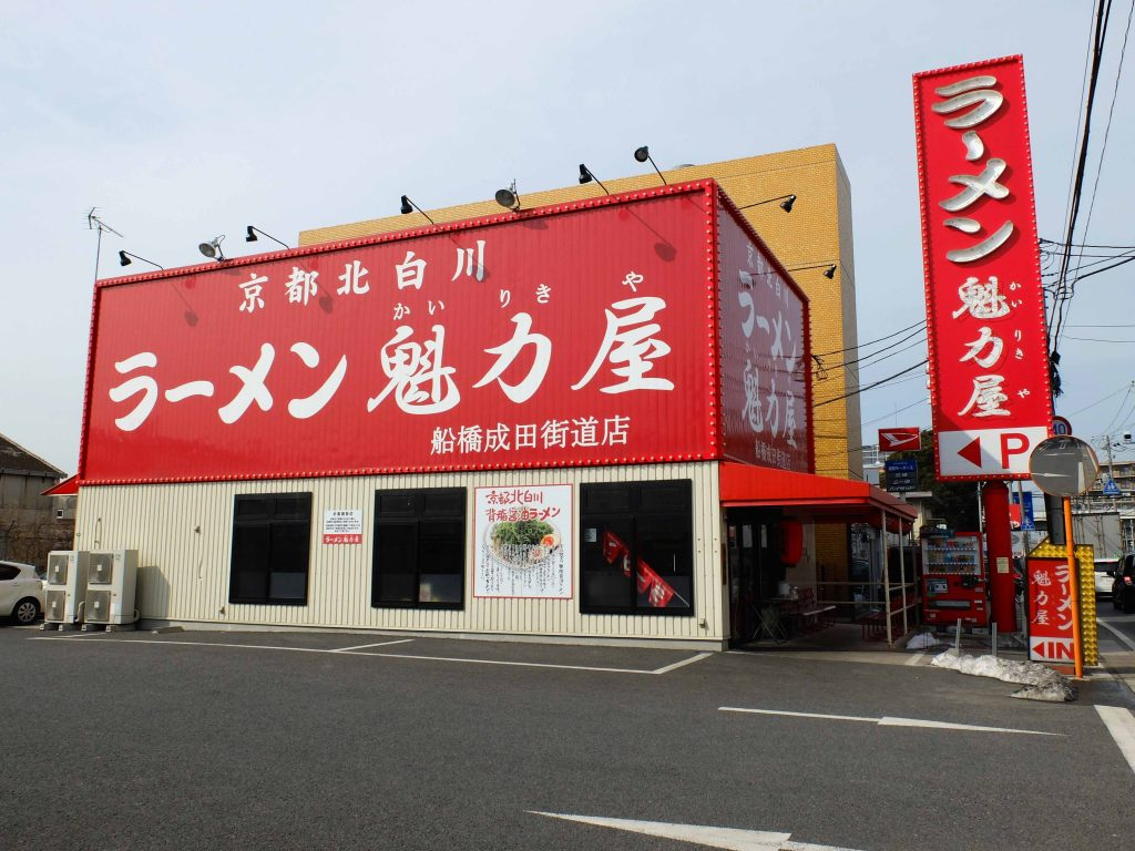 船橋成田街道店