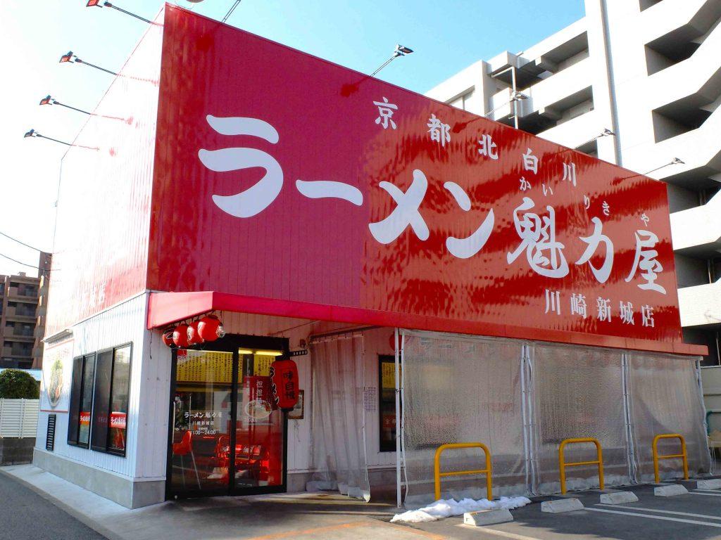 川崎新城店