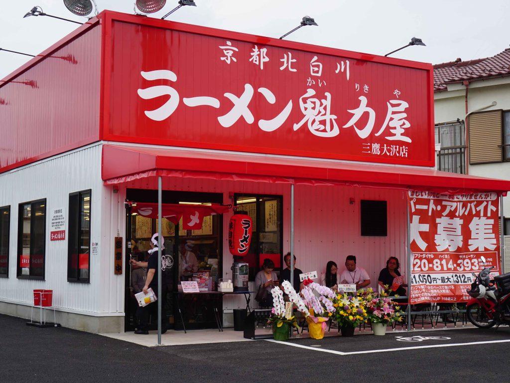 三鷹大沢店