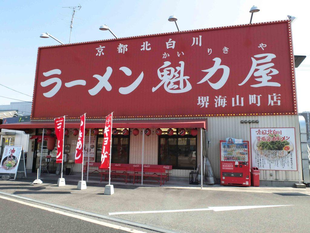 堺海山町店