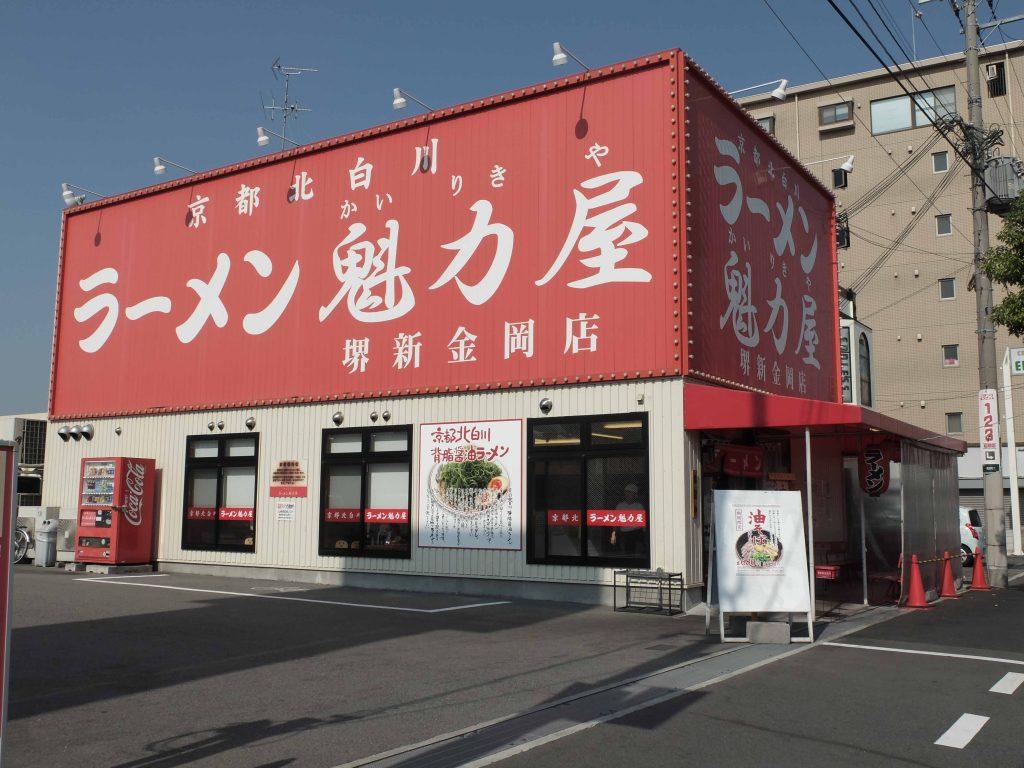 堺新金岡店
