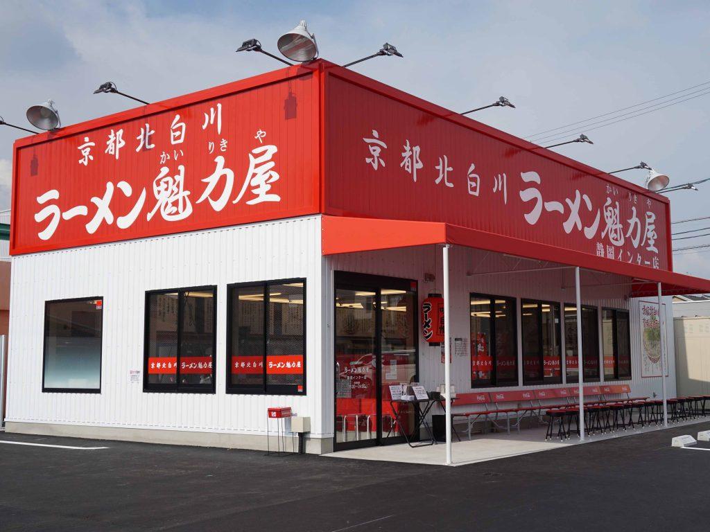 静岡インター店