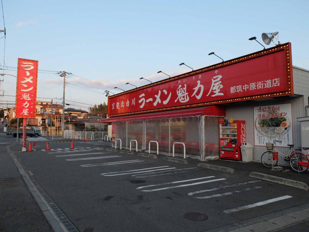 都筑中原街道店