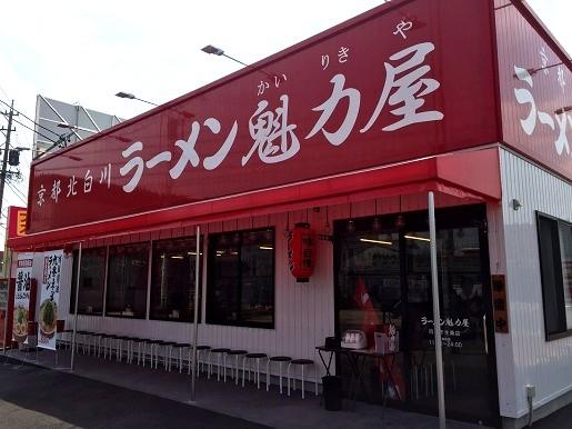 四日市生桑店