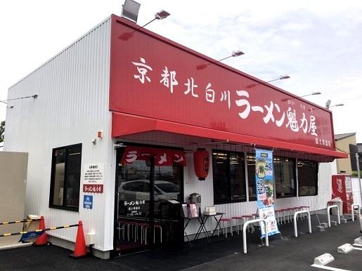 富士青島店