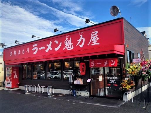 藤沢石川店