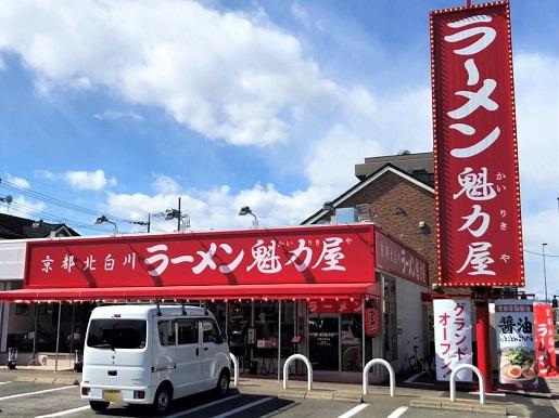 日野万願寺店