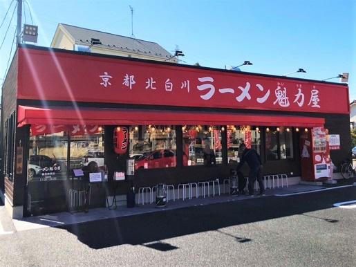 鶴見駒岡店