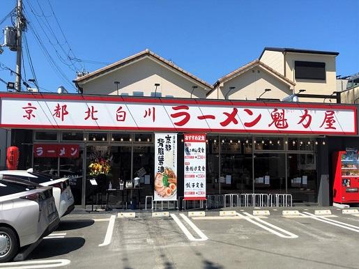 西大路西ノ京店
