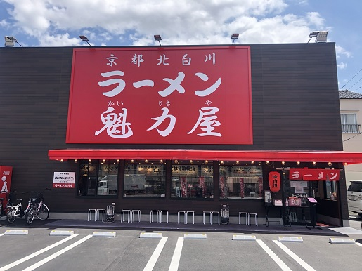 足立鹿浜店