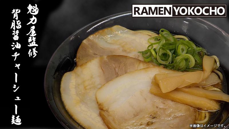 背脂醤油チャーシュー麺