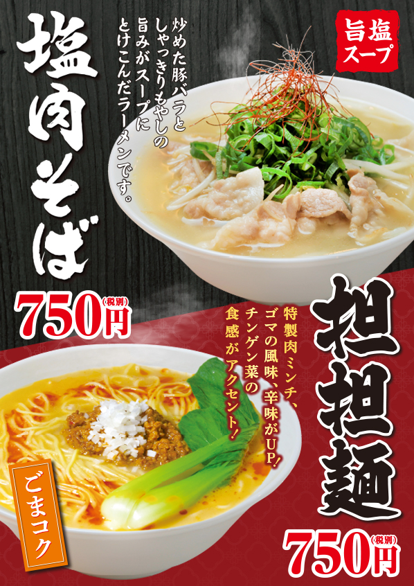 塩肉そば・担担麺