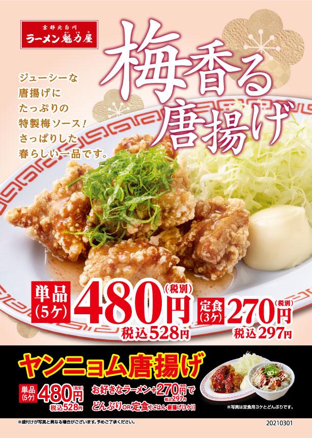 3/1(月)より「梅香る唐揚げ」販売開始!