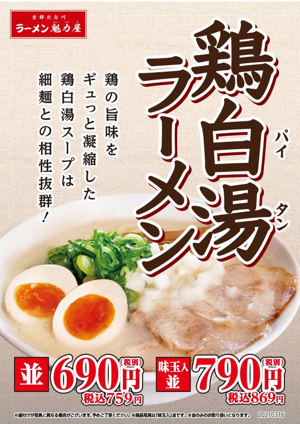 【期間限定】鶏白湯ラーメン販売開始!