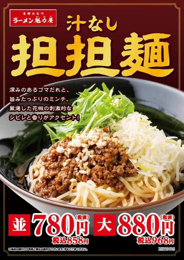 期間限定「汁なし担担麺」販売開始!!