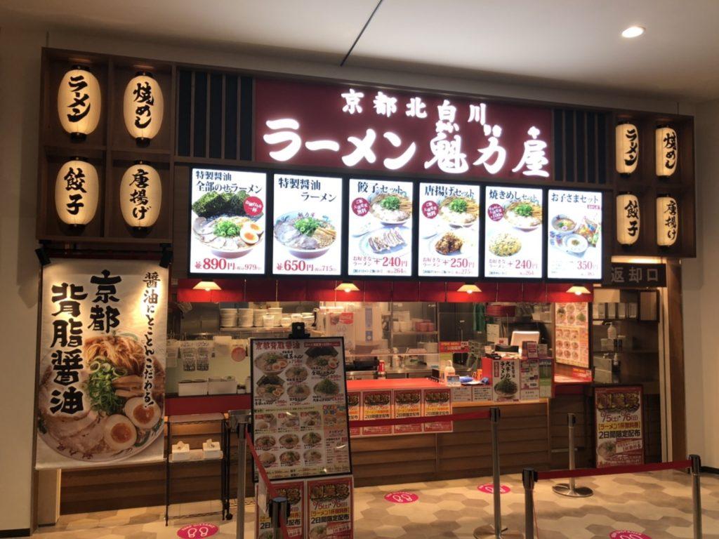 イオンモール川口店