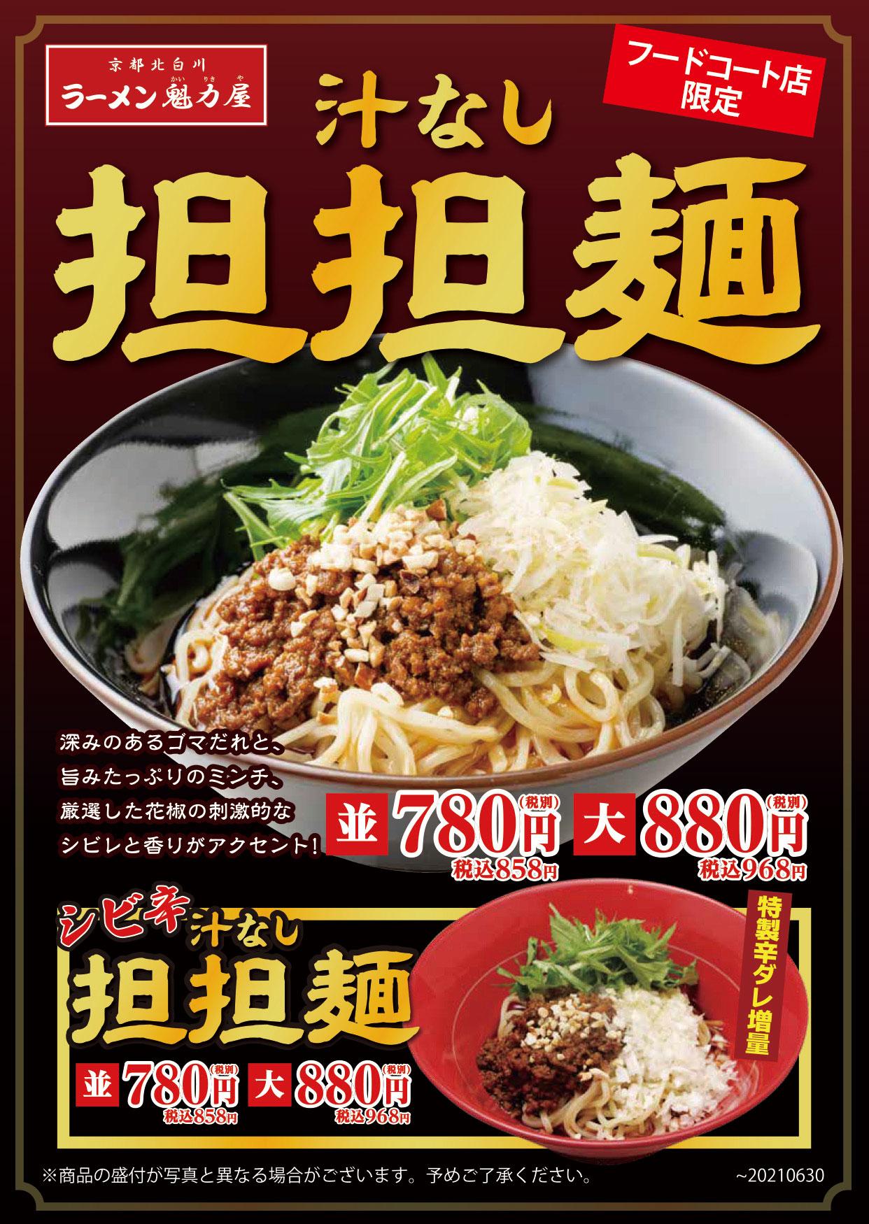 期間限定「シビ辛汁なし担担麺」が販売開始!!