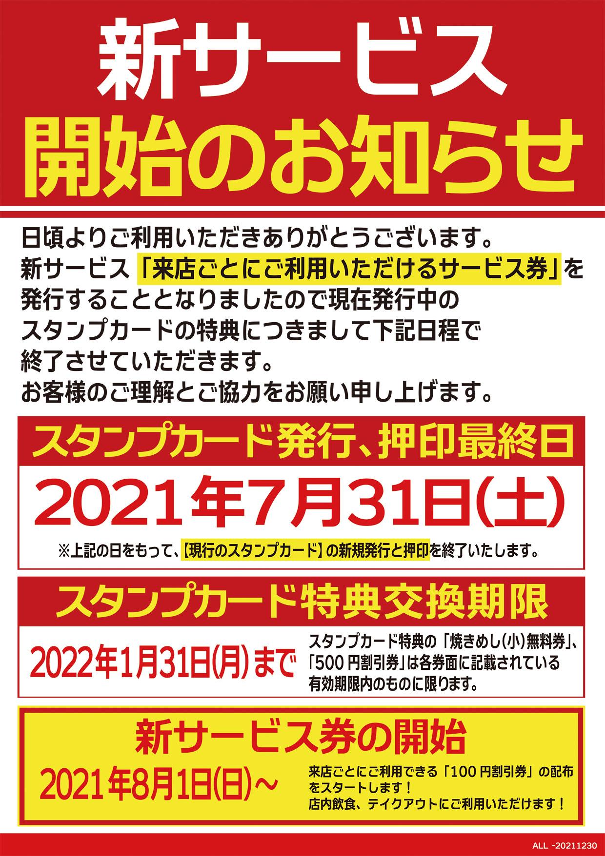 8月1日(日)より新サービス開始!